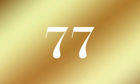 7788 エンジェル ナンバー