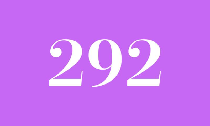 292】のエンジェルナンバーの意...