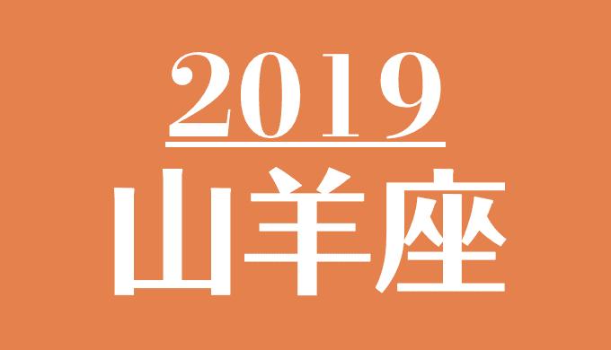 運 山羊 座 2020 年 恋愛