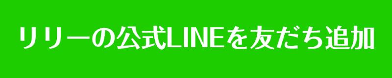 リリーの公式LINEを友だち追加