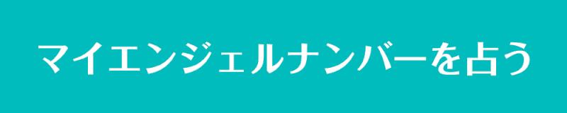 """""""マイエンジェルナンバーを占う"""""""